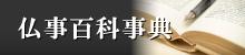 仏事百科事典