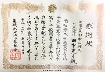 感謝状01