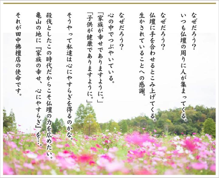田中佛檀店の使命
